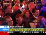 [新闻30分]德国联邦议院选举:德国多地示威 反对选择党进入议院
