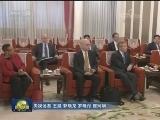 [视频]李克强会见美国商务部长
