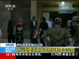[新闻30分]伊拉克库区独立公投:投票结束 公投结果或近日公布