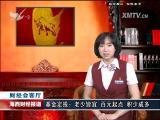 海西财经报道 2017.09.27 - 厦门电视台 00:08:24