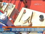 新闻斗阵讲 2017.9.29 - 厦门卫视 00:24:25