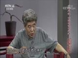 《文明之旅》 20170930 王凤岐 中医的饮食之道