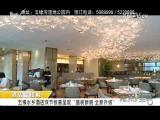 炫彩生活 2017.09.29 - 厦门电视台 00:05:31