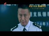 《南粤警视》 20171001 广东公安微电影展播——生命速递
