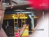 《中国建设者》极限运输 00:37:57