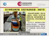 新闻斗阵讲 2017.10.02 - 厦门卫视 00:24:59