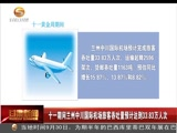 《甘肃新闻》 20171002