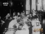 展翅之初——第一面五星红旗 国宝档案 2017.10.02 - 中央电视台 00:13:54