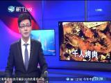 两岸新新闻 2017.10.4 - 厦门卫视 00:29:38