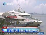 两岸新新闻 2017.10.3 - 厦门卫视 00:27:57