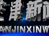 天津新闻, 20171004