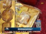 博饼民俗该如何传承? TV透 2017.10.04 - 厦门电视台 00:25:02