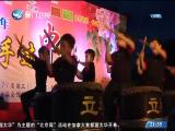 两岸新新闻 2017.10.5 - 厦门卫视 00:28:29
