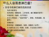 """不可不知的""""淋巴瘤""""  名医大讲堂 2017.10.03 - 厦门电视台 00:27:53"""