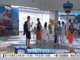 午间新闻广场 2017.10.6 - 厦门电视台 00:20:27