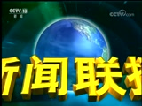 《新闻联播》 20171007 19:00