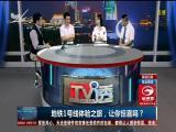 地铁1号线体验之旅,让你惊喜吗? TV透 2017.10.8 - 厦门电视台 00:24:53
