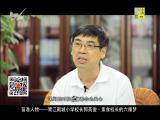 苗准美食 2017. 10.08 - 厦门电视台 00:13:12