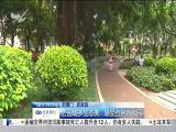 特区新闻广场 2017.10.09 - 厦门电视台 00:20:37