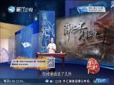 薛仁贵征东·穷汉有幸配淑女 斗阵来讲古 2017.10.11 - 厦门卫视 00:28:59