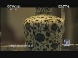 《魅力纪录》 20121205 《china·瓷》 下集 为瓷疯狂