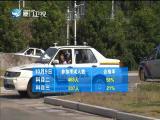 两岸新新闻 2017.10.10 - 厦门卫视 00:29:02
