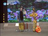 西宫艳朝 (3) 斗阵来看戏 2017.10.10 - 厦门卫视 00:50:07