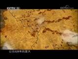 点击观看《《玄奘之路》第三集 穿越草原 踏上圣土》