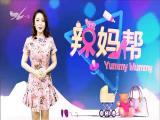 辣妈帮 2017.10.11 - 厦门电视台 00:19:39