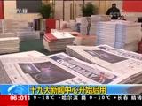 十九大新闻中心正式开始对外接待服务 00:01:30