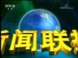 10月12日 新闻联播