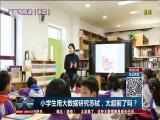 小学生用大数据研究苏轼,太超前了吗? TV透 2017.10.13 - 厦门电视台 00:25:03