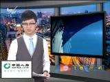 XM海西财经报道_2017.10.12 - 厦门电视台 00:09:11