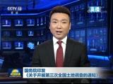 《新闻联播》 20171016 21:00