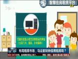 布局租房市场,马云能玩转信用租房吗? TV透 2017.10.16 - 厦门电视台 00:25:09
