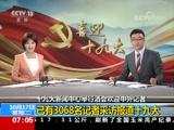十九大新闻中心举行欢迎酒会 500多位中外记者受邀出席 00:00:22
