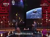 《读书》 20171016 航天育种简史
