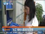 新闻斗阵讲 2017.10.17 - 厦门卫视 00:25:03