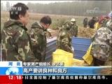 [新闻30分]1149公斤!超级杂交稻亩产创纪录