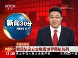 [新闻30分]中国民航局:我国航空安全稳居世界民航前列