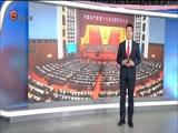 《贵州新闻联播》 20171018