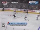 [NHL]常规赛:加拿大人VS洛杉矶国王 第三节