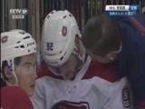 [NHL]常规赛:加拿大人VS洛杉矶国王 第一节