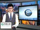 海西财经报道 2017.10.18 - 厦门电视台 00:09:14