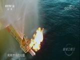 《超级工程Ⅲ 纵横中国》第二集 能量之源 00:49:19