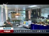 海西财经报道 2017.10.19 - 厦门电视台 00:09:27