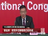 [中国新闻]十九大新闻中心举行第三场记者招待会