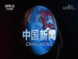 《中国新闻》 20171021 07:00