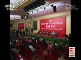 [中国新闻]十九大新闻中心举行集体采访