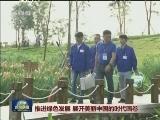 [视频]推进绿色发展 展开美丽中国的时代画卷